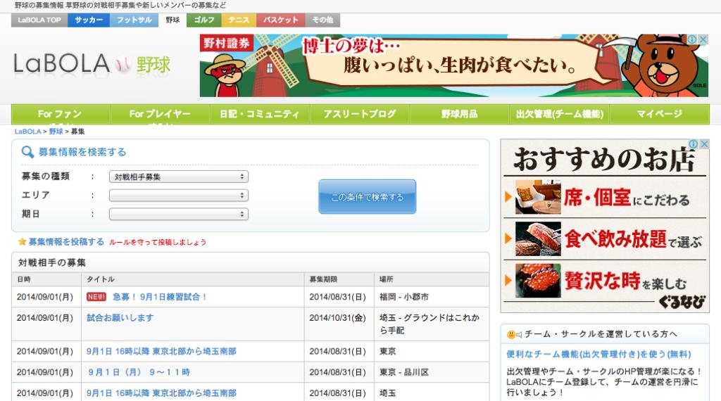 LaBOLA野球 サイトイメージ