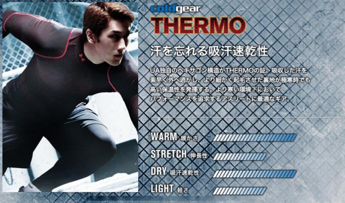underarmour_thermo