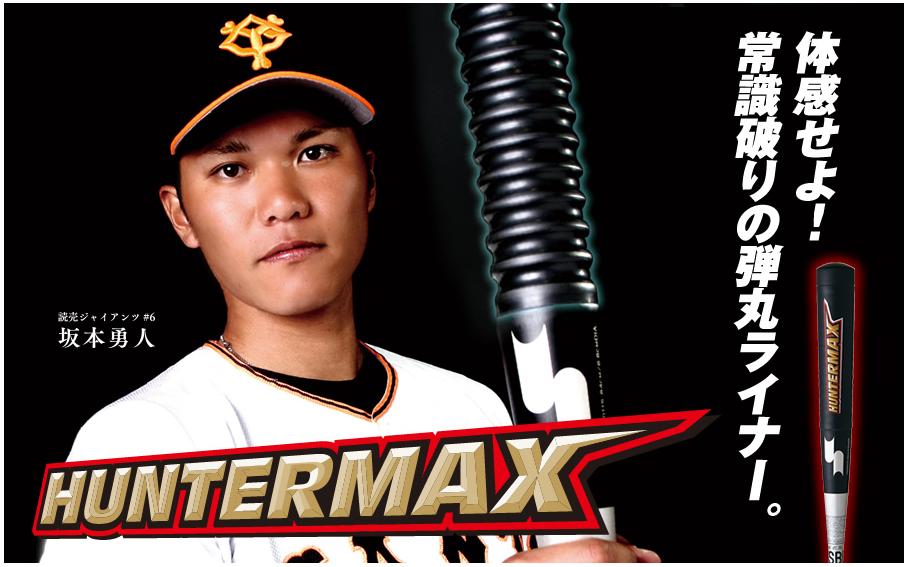 少年軟式野球用ハンターマックス 坂本勇人選手