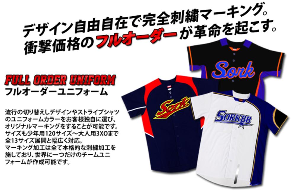 野球ユニフォーム「ソーク」画像2