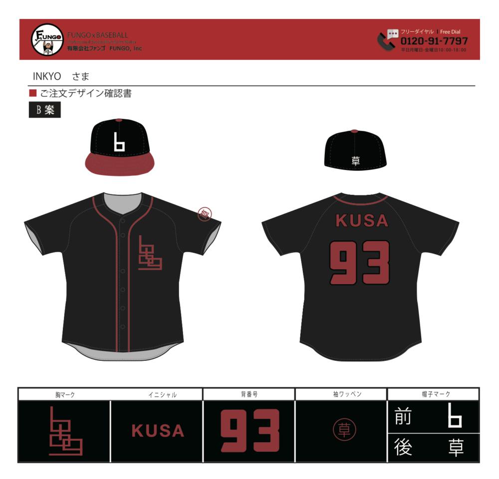 ファンゴ 野球ユニフォームデザイン案B
