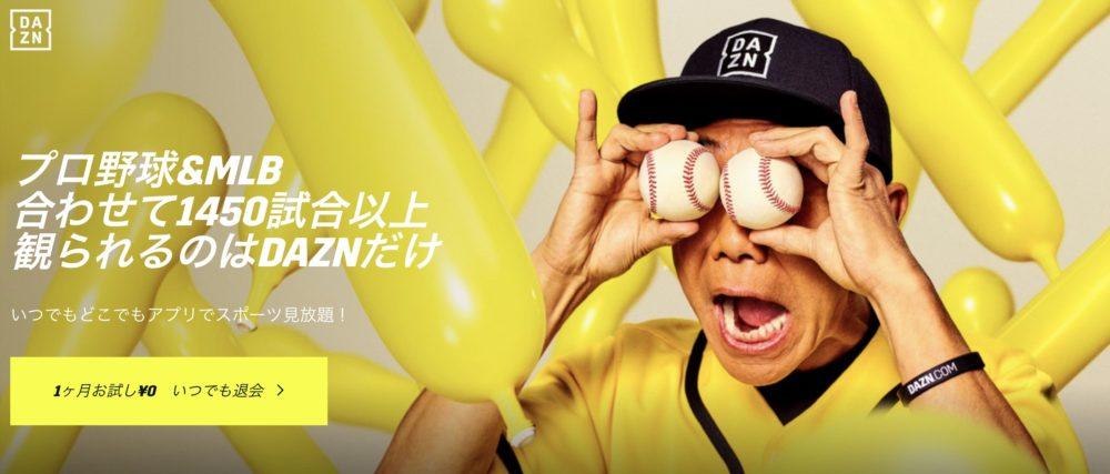 ダゾーン 野球中継 画像