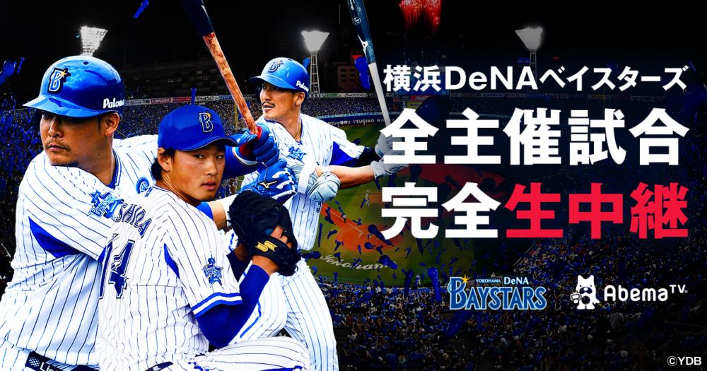 アベマTV 横浜DeNAベイスターズ画像