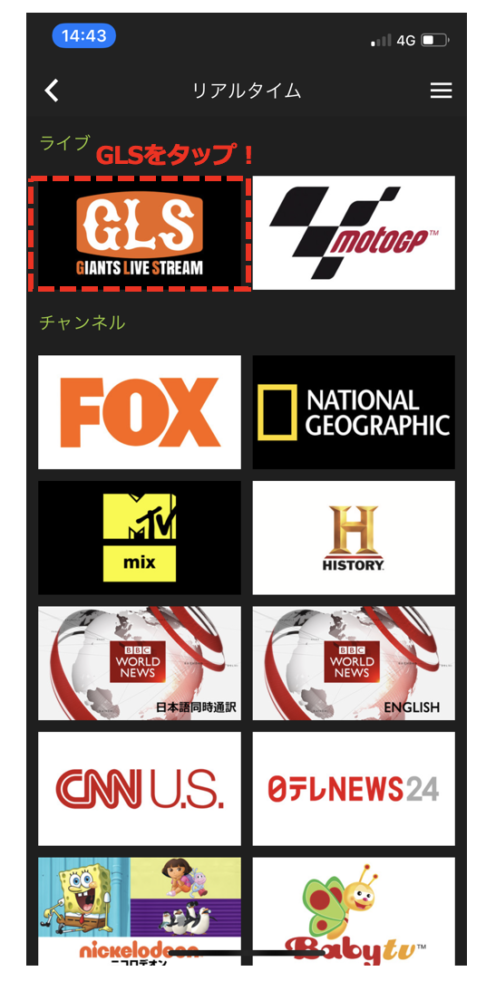 Hulu ジャイアンツLIVEストリームアイコン