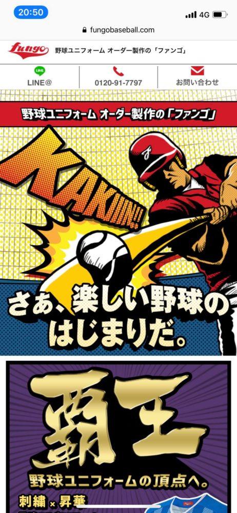野球ユニフォームオーダー製作のファンゴさん トップページ画像