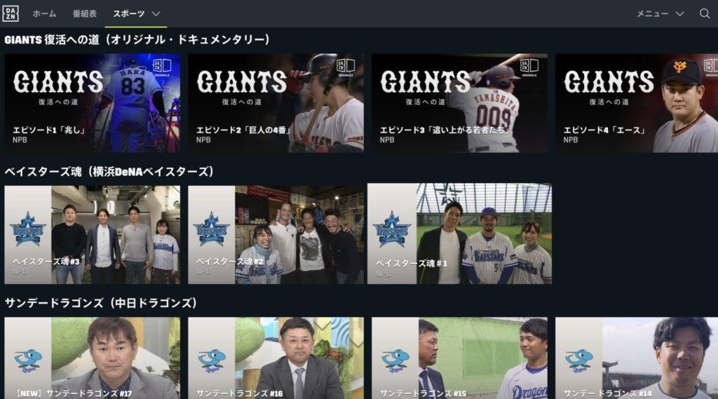 DAZN 野球のオリジナルコンテンツ