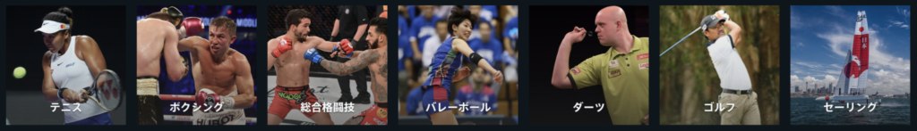 ダゾーン  スポーツコンテンツ一覧②